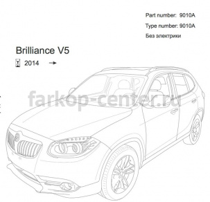 Фаркоп Bosal Russia для BRILLIANCE V5 2013-2019г. Артикул 9010-A
